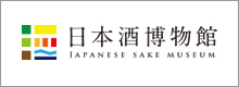 日本酒博物館