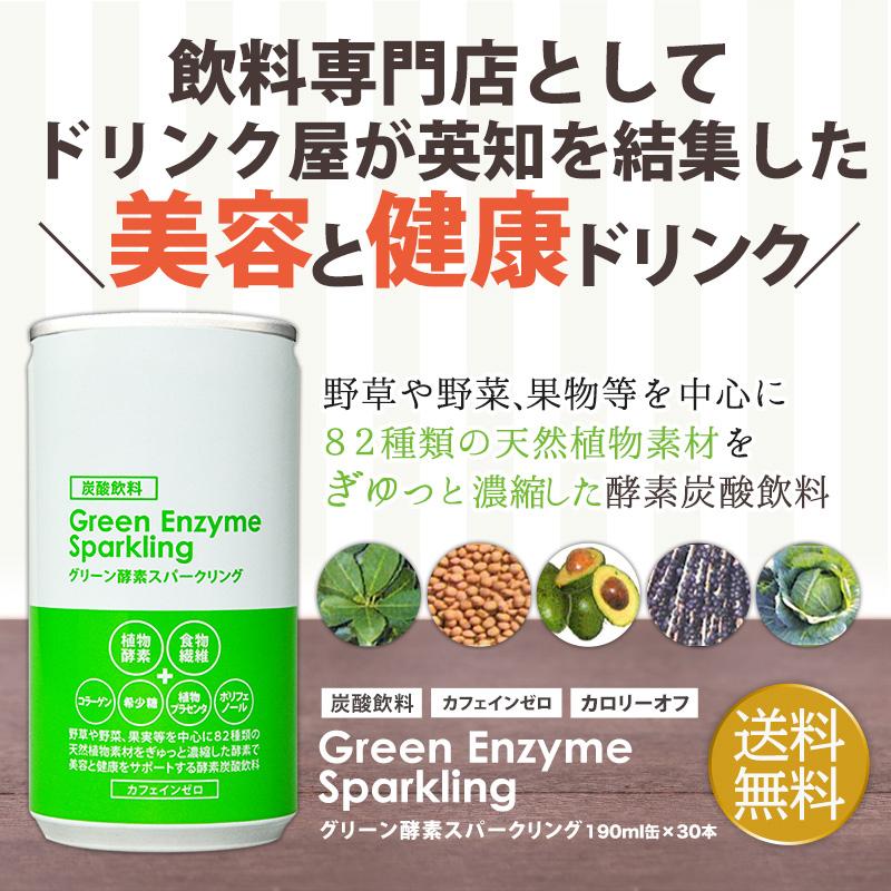 グリーン酵素スパークリング