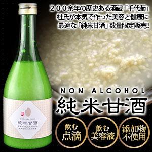千代菊 純米甘酒
