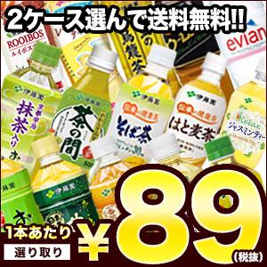 伊藤園 お茶選り取り×48本[24本×2箱]