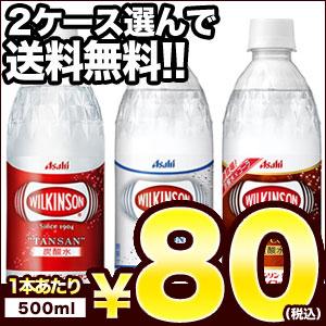 アサヒ ウィルキンソン 炭酸水[タンサン・レモン・ドライコーラ]500mlPET×24本×2ケースセット 選り取り