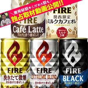 キリン FIRE ファイア 缶コーヒー 185g、245g缶×30本 選り取り