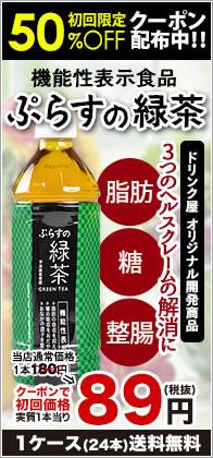 ぷらすの緑茶