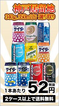 富永貿易 神戸居留地[炭酸・スポーツドリンク]350ml、340g缶×24本 選り取り