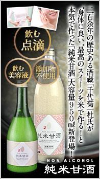 千代菊 純米甘酒 950g×6本セット
