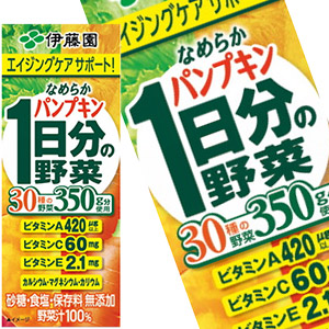 伊藤園 200ml紙パック×24本 選り取り 1日分の野菜 なめらかパンプキン