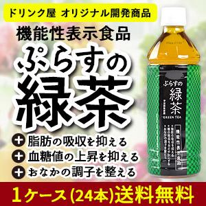 静岡県産茶葉100%宇治抹茶使用 ぷらすの緑茶 500mlPET×24本[機能性表示食品]
