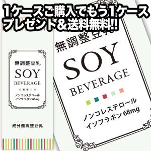 無調整豆乳 SOY BEVERAGE [ソイ ビバレッジ] 200ml紙パック×24本