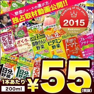 伊藤園 野菜ジュース 200ml紙パック×24本