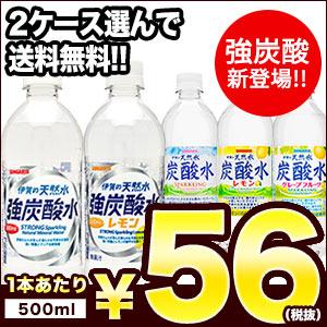 サンガリア 天然水炭酸水 500mlPET×24本×2ケース 選り取り